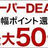 【楽天市場】ディズニーグッズ送料無料の通販